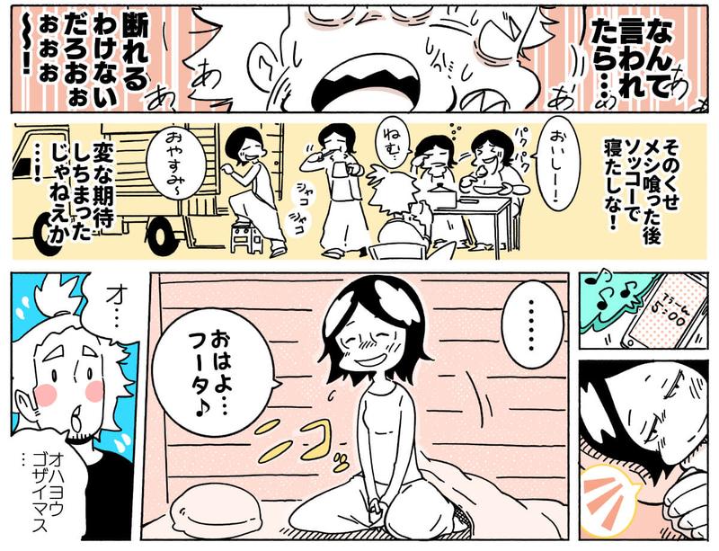 旅する漫画家シミによる連載「Wheeeels!」第10話の3コマ目