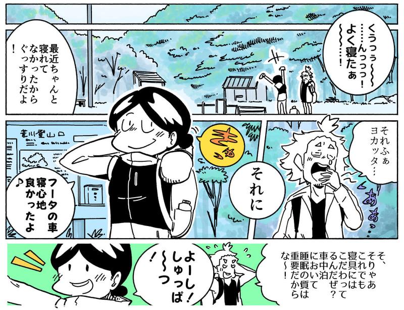 旅する漫画家シミによる連載「Wheeeels!」第10話の4コマ目