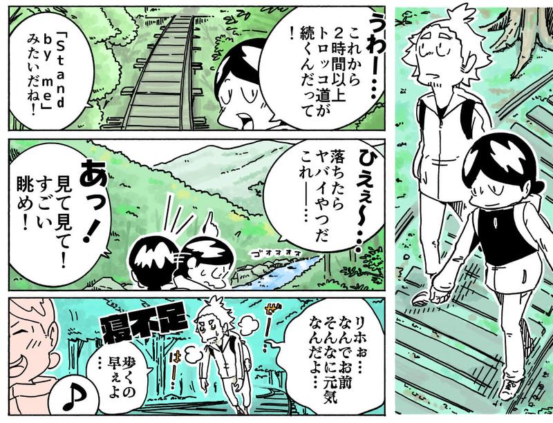 旅する漫画家シミによる連載「Wheeeels!」第10話の5コマ目