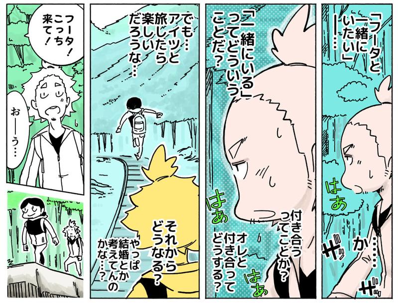 旅する漫画家シミによる連載「Wheeeels!」第10話の6コマ目