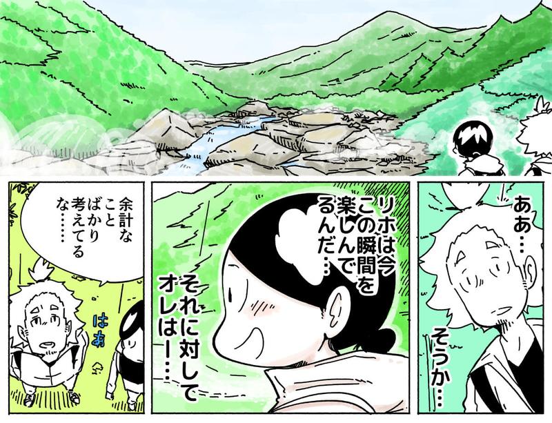 旅する漫画家シミによる連載「Wheeeels!」第10話の7コマ目