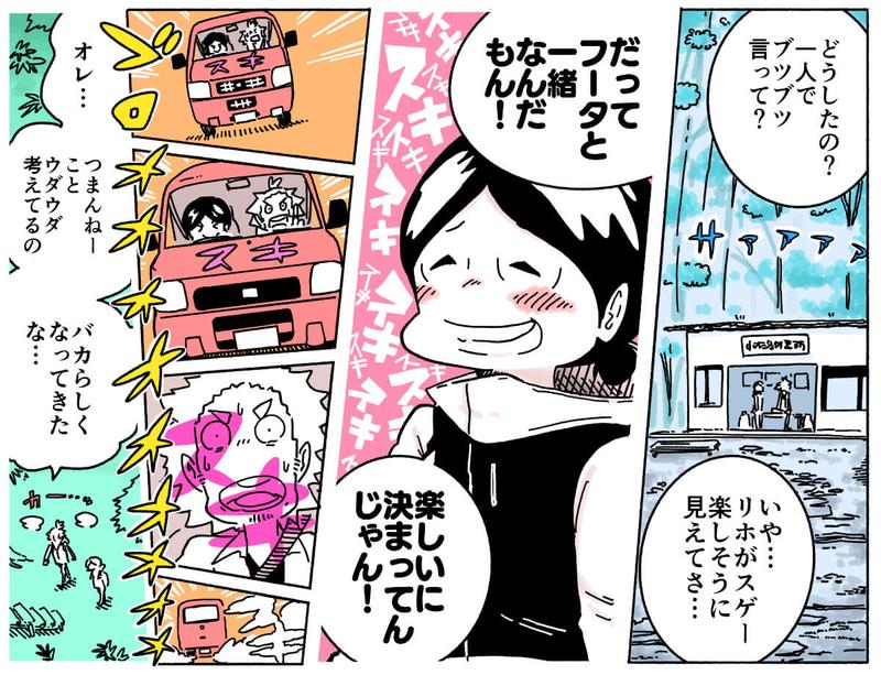 旅する漫画家シミによる連載「Wheeeels!」第10話の8コマ目