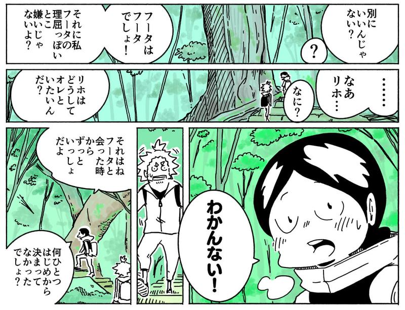 旅する漫画家シミによる連載「Wheeeels!」第10話の9コマ目