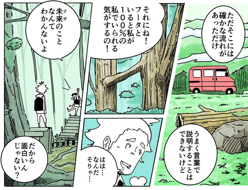 旅する漫画家シミによる連載「Wheeeels!」第10話の10コマ目