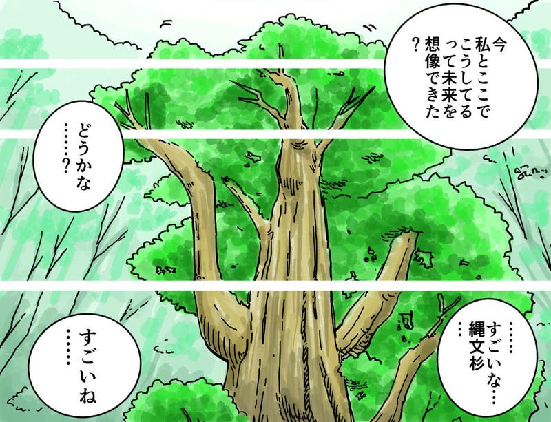 旅する漫画家シミによる連載「Wheeeels!」第10話の11コマ目