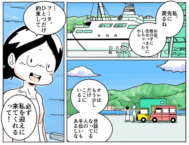 旅する漫画家シミによる連載「Wheeeels!」第10話の15コマ目