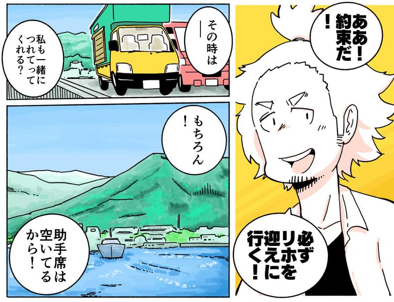 旅する漫画家シミによる連載「Wheeeels!」第10話の16コマ目