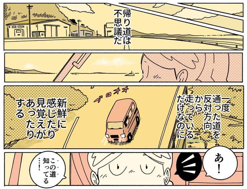 旅する漫画家シミによる連載「Wheeeels!」第10話の17コマ目