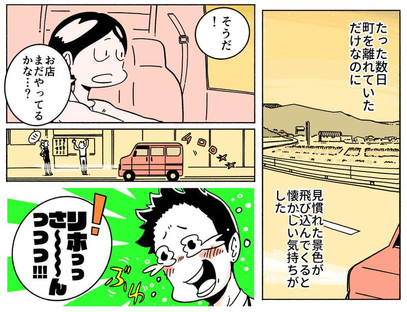 旅する漫画家シミによる連載「Wheeeels!」第10話の18コマ目