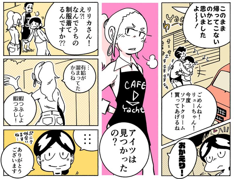 旅する漫画家シミによる連載「Wheeeels!」第10話の19コマ目