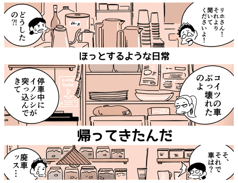 旅する漫画家シミによる連載「Wheeeels!」第10話の20コマ目