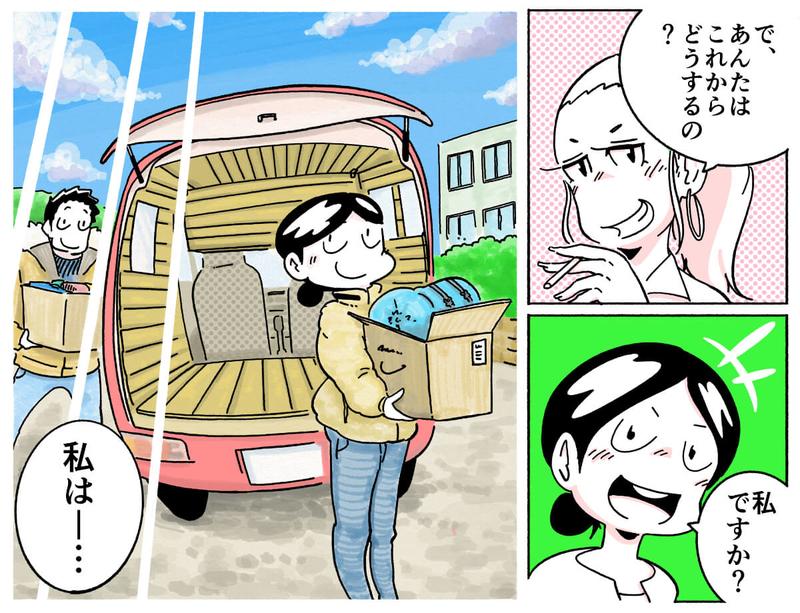 旅する漫画家シミによる連載「Wheeeels!」第10話の21コマ目