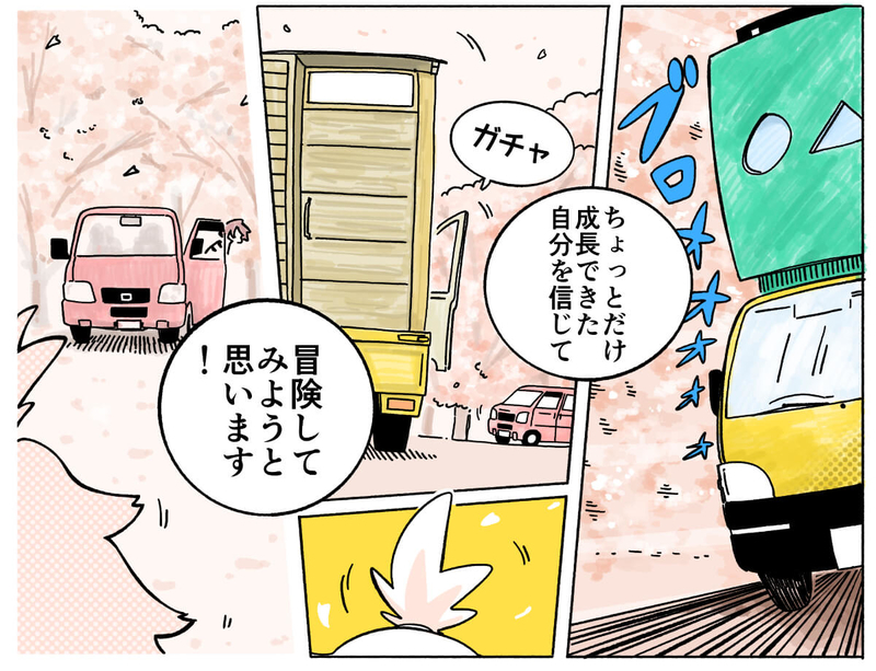 旅する漫画家シミによる連載「Wheeeels!」第10話の22コマ目