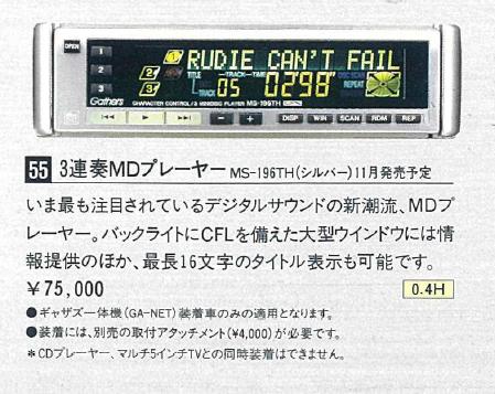 1995年のHonda アコードのカタログの3連奏MDプレーヤー