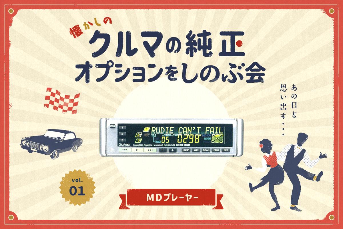 懐かしの車の純正オプション連載:MDプレーヤー編のアイキャッチ