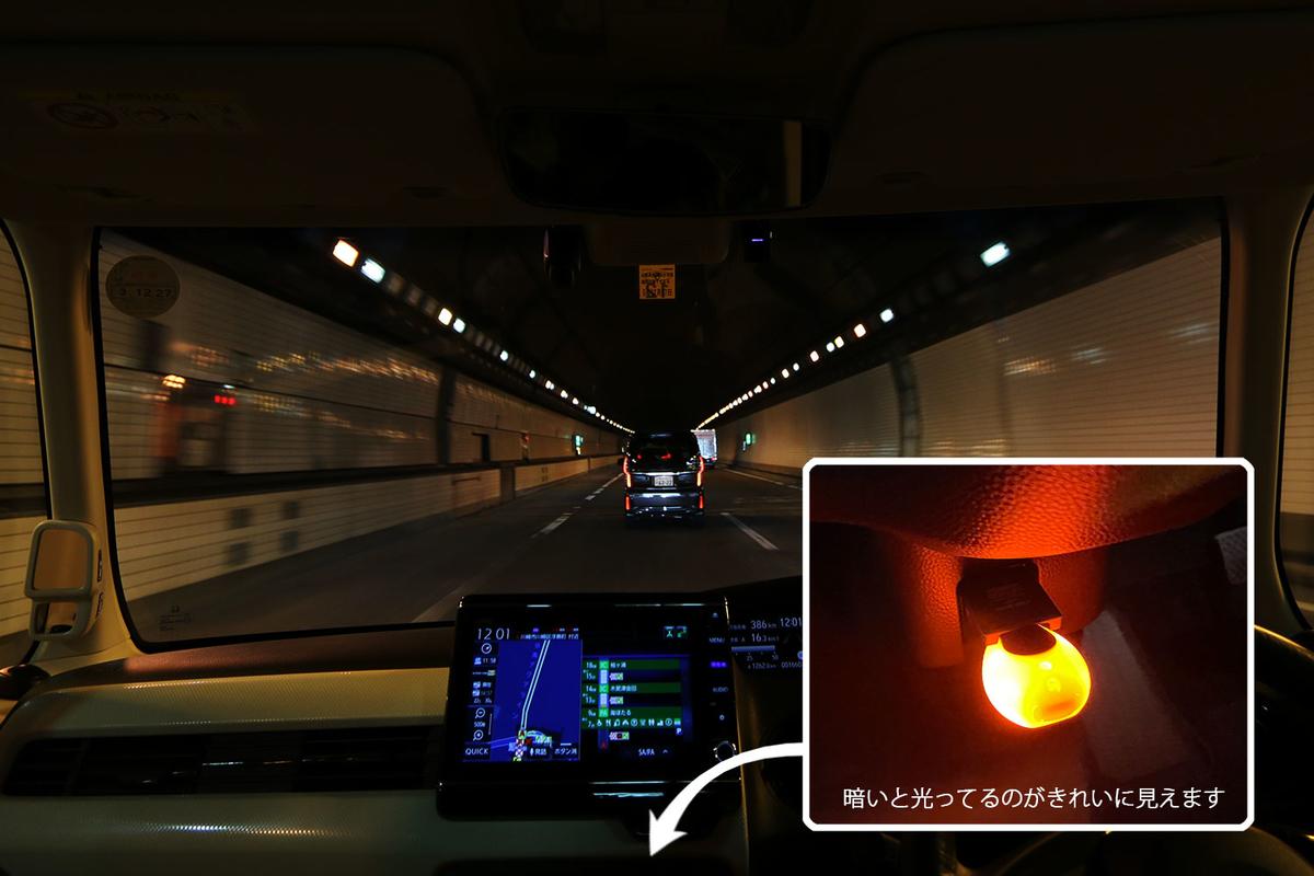 アクアトンネルを走る車の車内と、光っているアロマモーメントのディフューザーキットの写真