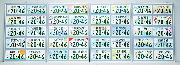 2046のナンバープレートが並んだ写真