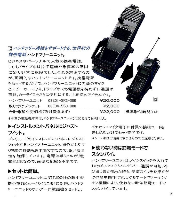 携帯電話ハンドフリーユニット:1992年のHondaプレリュードの純正アクセサリーカタログより