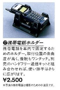 携帯電話ホルダー(98年シビックの純正アクセサリーカタログより)