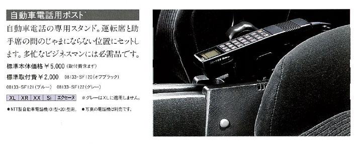 自動車電話用ポスト:88年プレリュードの純正アクセサリーカタログ