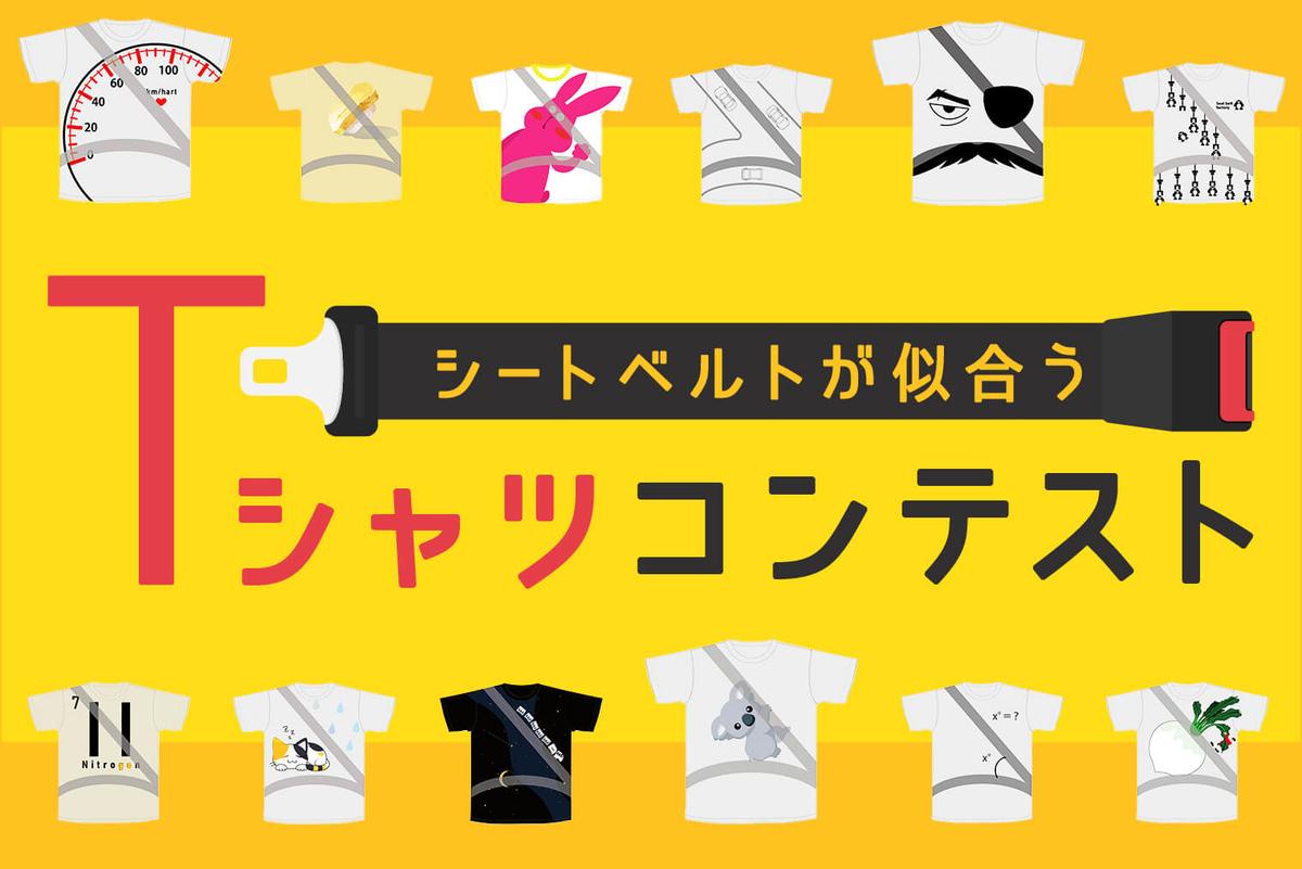 シートベルトが似合うTシャツコンテストのアイキャッチ画像