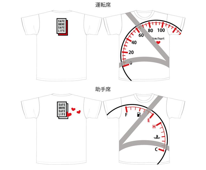シートベルトが似合うTシャツコンテスト、カエライフ最優秀賞の作品