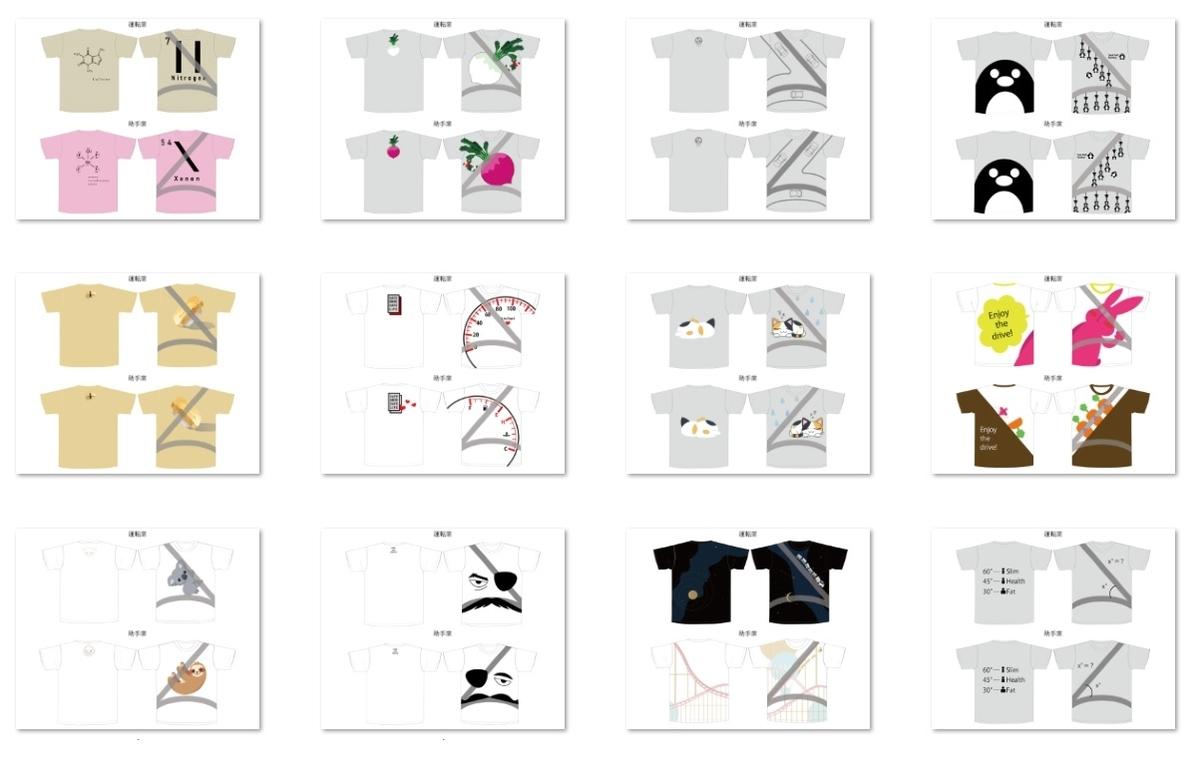 シートベルトが似合うTシャツコンテストの入賞者12作品のデザイン