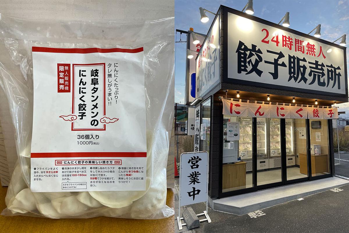 岐阜タンメンの無人餃子販売所の写真と販売している岐阜タンメンのにんにく餃子(冷凍)の写真