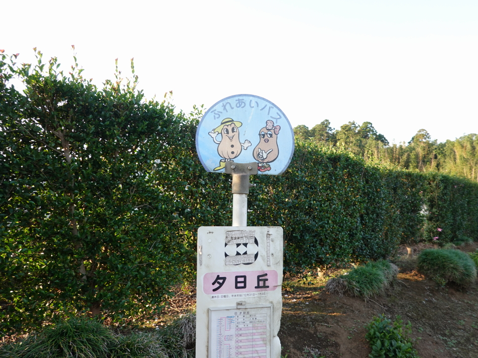 美しき地名 第4弾-3 「夕日丘(八街市)」 - hondatad's blog