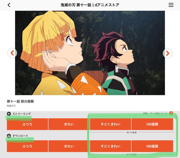 dアニメ ダウンロード可能