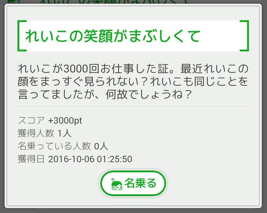 f:id:honey8823:20161014171049p:plain:w400