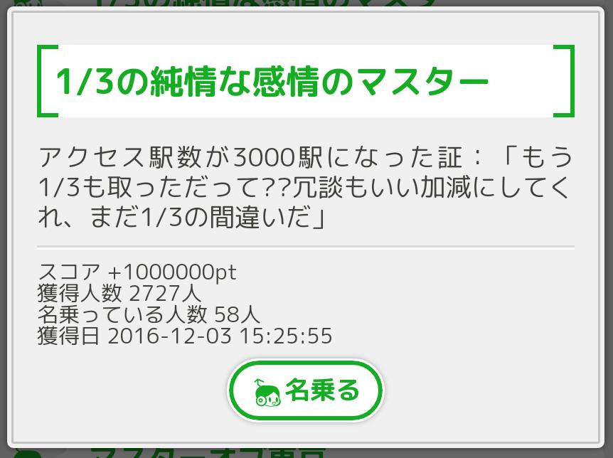 f:id:honey8823:20161226161517p:plain:w400