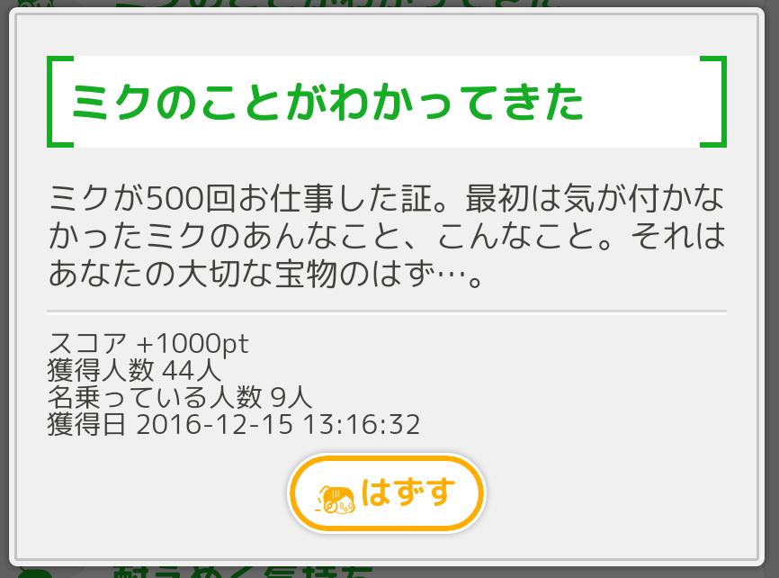 f:id:honey8823:20161226162638p:plain:w250