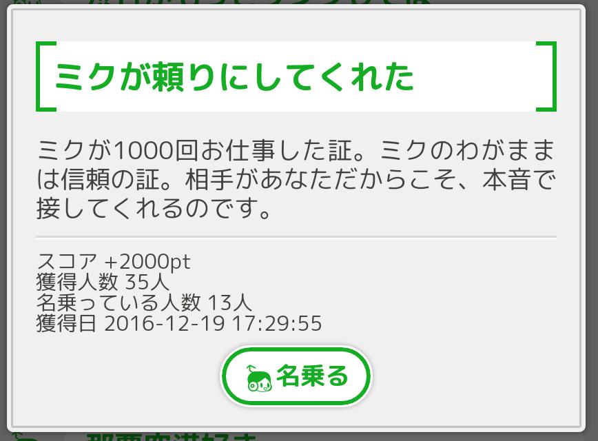 f:id:honey8823:20161226162644p:plain:w250
