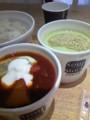 いんげん豆と豆乳のグリーンポタージュ、東京ボルシチ@スープストッ