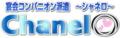 宴会コンパニオン派遣→http://chanelo.jp/