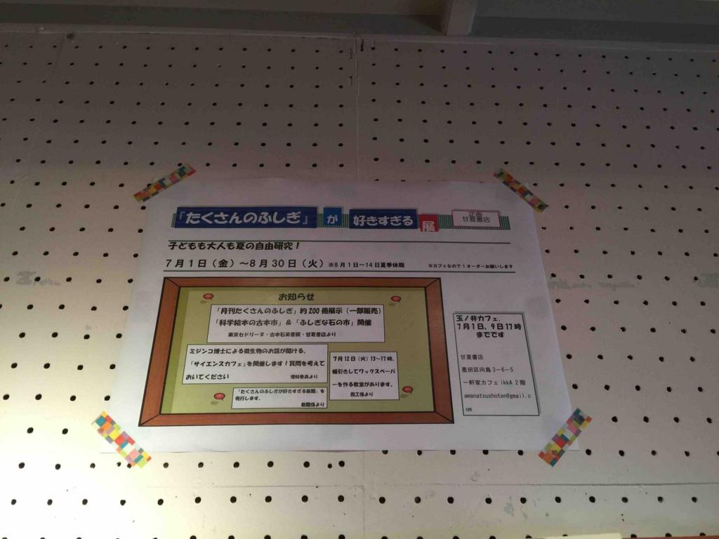 f:id:hongakuka:20160731204044j:plain