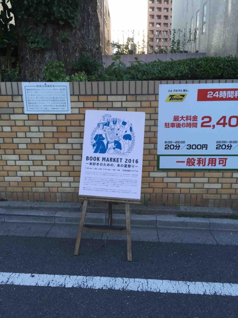 f:id:hongakuka:20160731204333j:plain