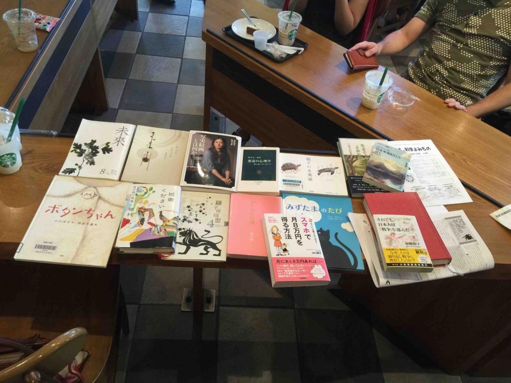 f:id:hongakuka:20160810231151j:plain