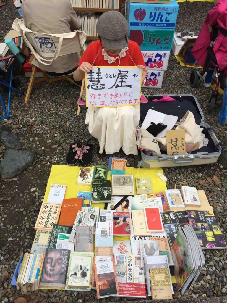 f:id:hongakuka:20160926215041j:plain