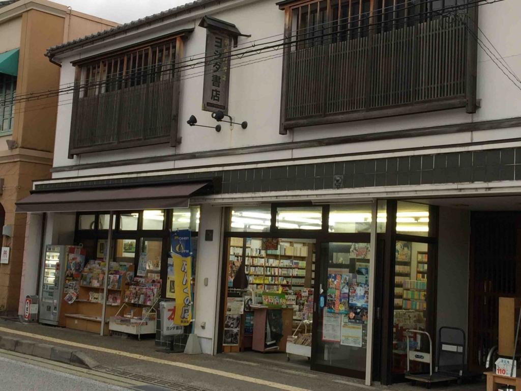 f:id:hongakuka:20160926221033j:plain
