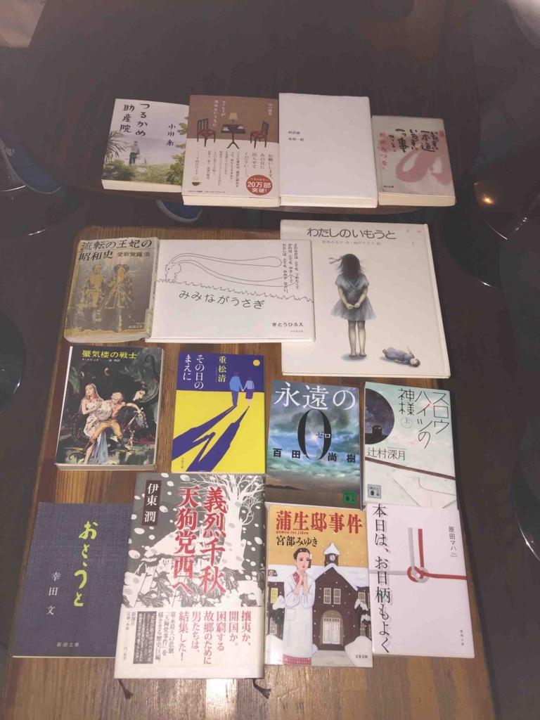 f:id:hongakuka:20161107221632j:plain