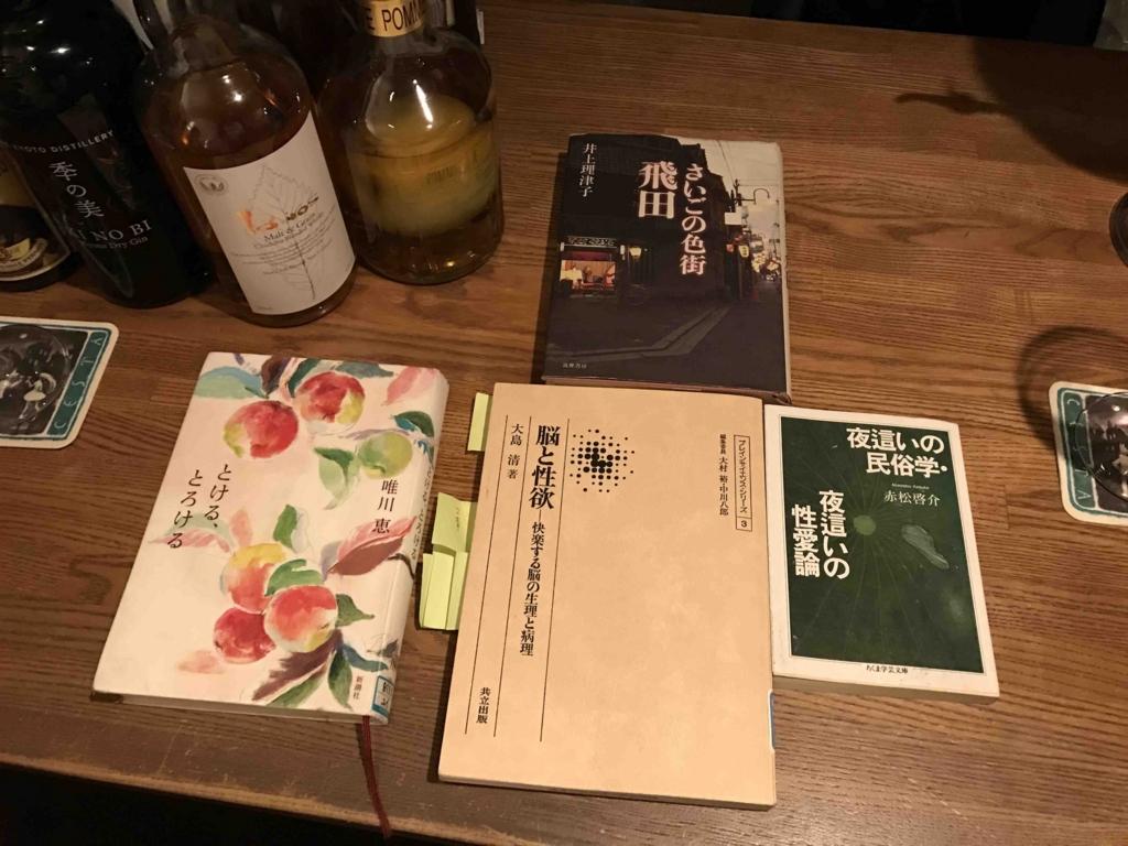 f:id:hongakuka:20161121215512j:plain