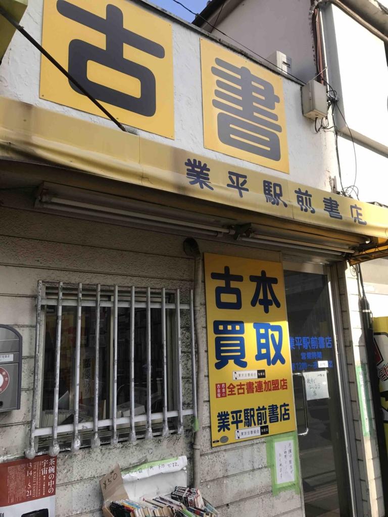 f:id:hongakuka:20170304231233j:plain