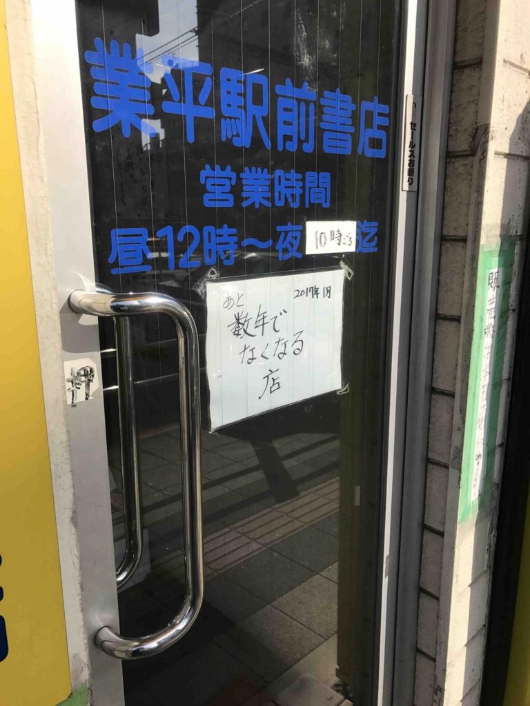 f:id:hongakuka:20170304231453j:plain
