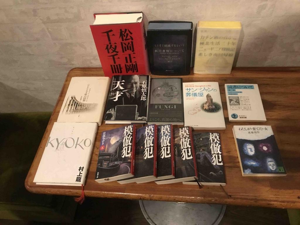 f:id:hongakuka:20170709210328j:plain