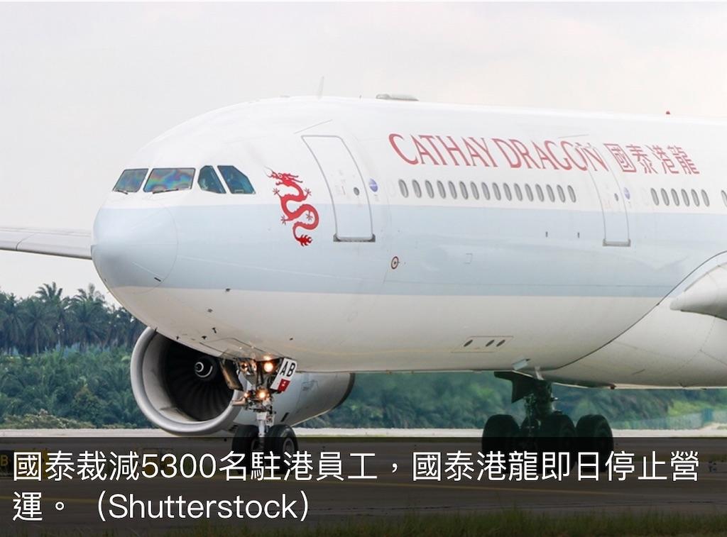 f:id:hongkong2019:20201022074454j:image