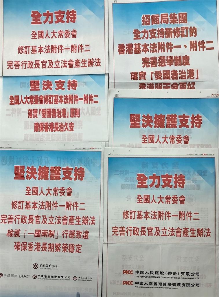 f:id:hongkong2019:20210401052229j:image