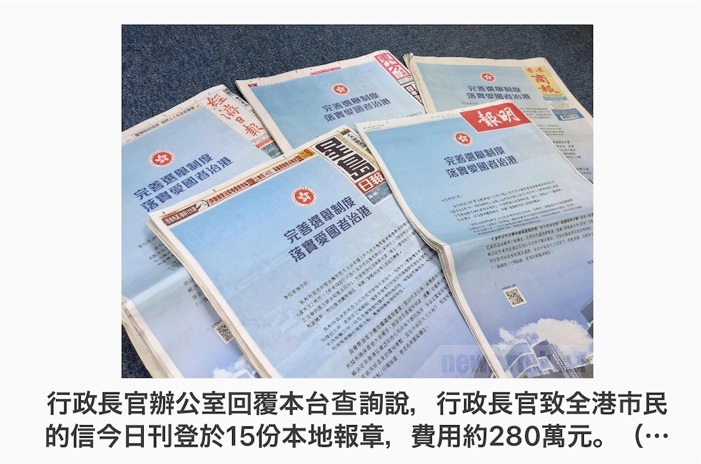 f:id:hongkong2019:20210401060416j:image