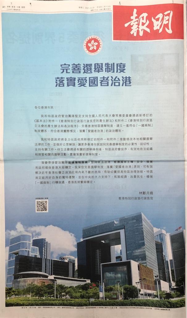 f:id:hongkong2019:20210401060840j:image